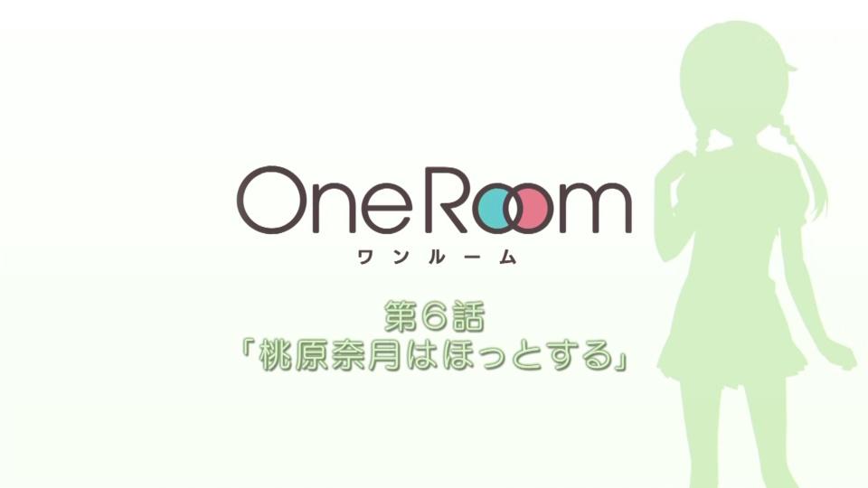 OneRoom 第6話