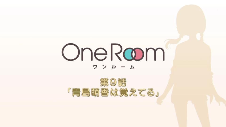 OneRoom 第9話