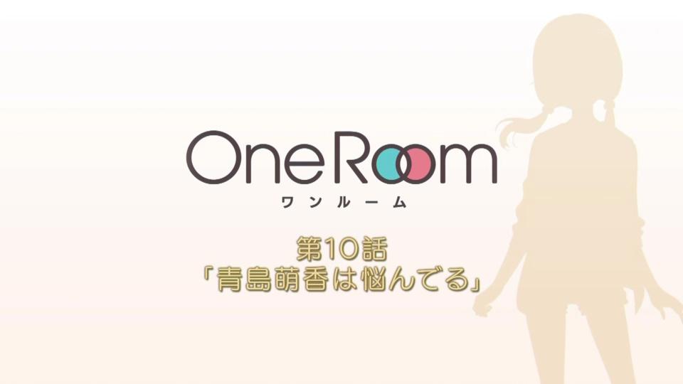 OneRoom 第10話