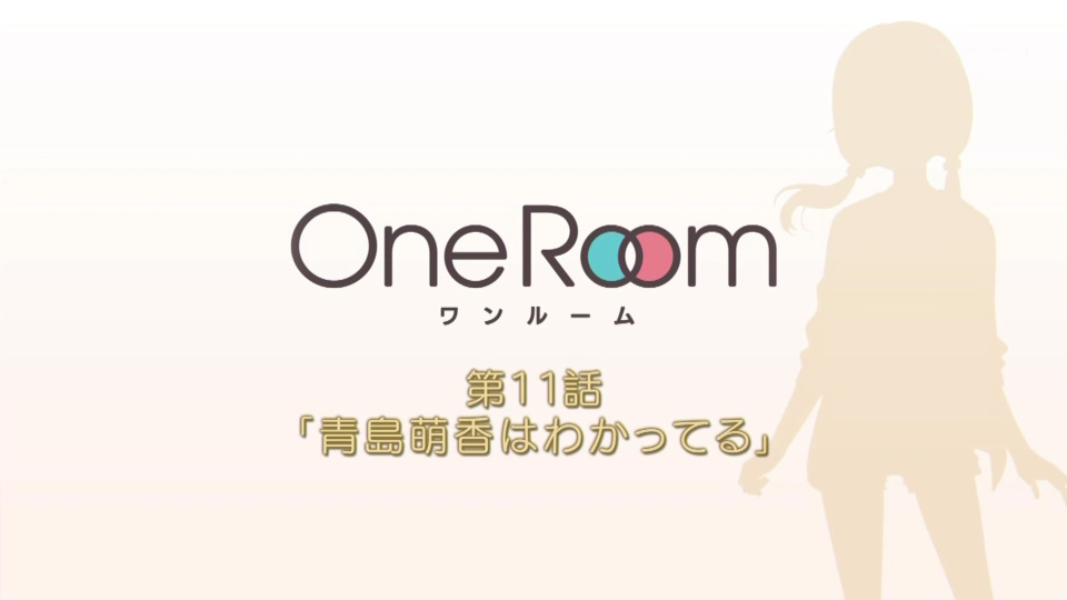 OneRoom 第11話