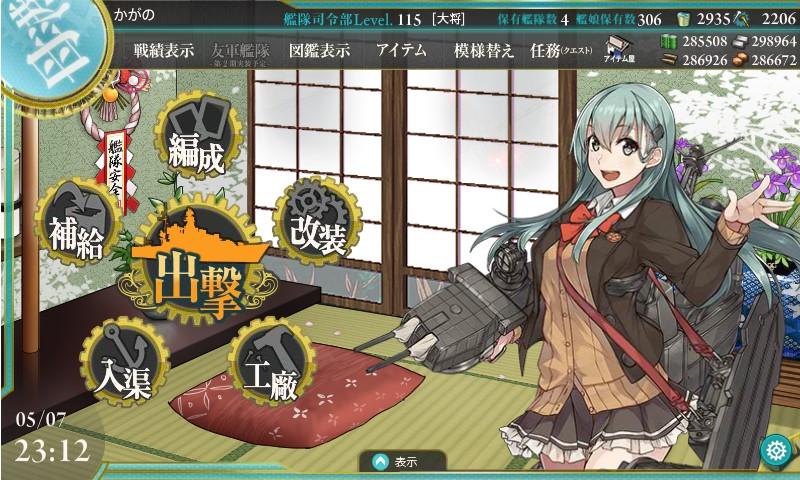 艦これの記録 2017春イベントE4 2017/5/8