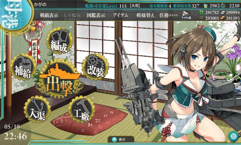 艦これの記録 2017春イベントE5 ギミック解除と1つ目のゲージ破壊まで 2017/5/11
