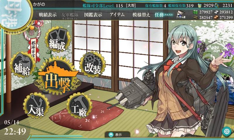 艦これの記録 春イベント掘り 2017/5/14