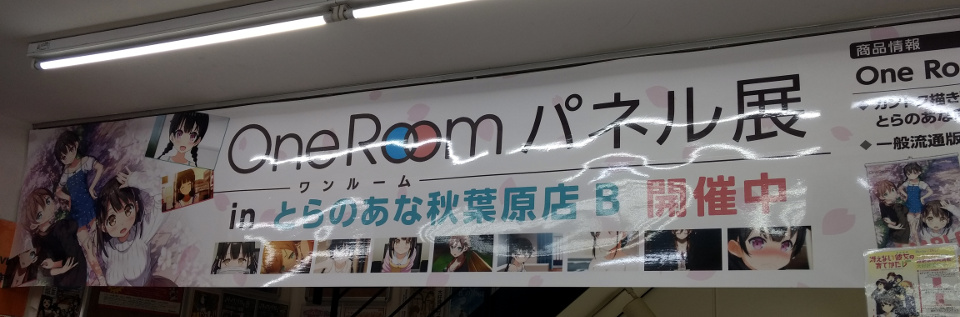 OneRoomパネル展とダンケシェンフェストと今週の戦利品