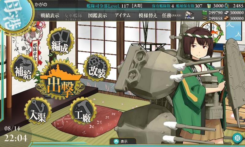 艦これの記録 2017夏イベントE1 2017/8/14