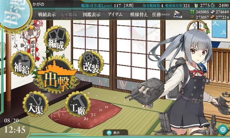 艦これの記録 2017夏イベントE6 輸送ゲージ 2017/8/20