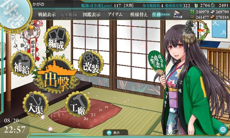 艦これの記録 2017夏イベントE6 戦力ゲージ 2017/8/21