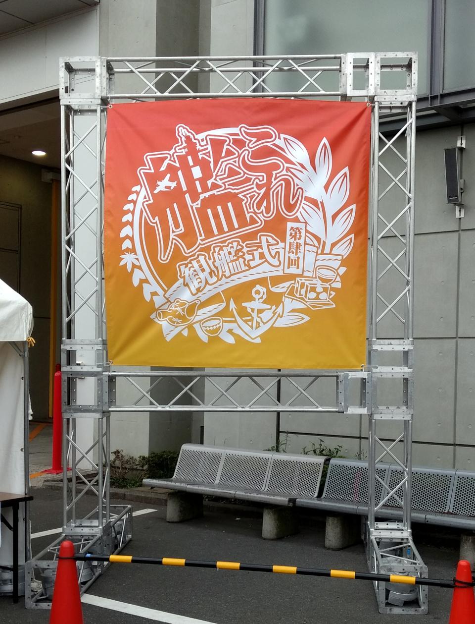第肆回「艦これ」観艦式 2017/9/16