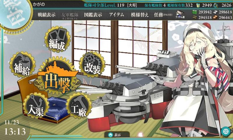 艦これの記録 2017秋イベントE3 ゲージ1本目 2017/11/23