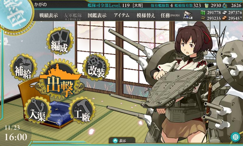 艦これの記録 2017秋イベントE3 ゲージ2本目 2017/11/23